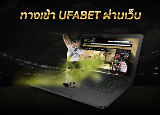 ทางเข้า UFABET ผ่านเว็บ ภาษาไทย ทางเข้ายูฟ่าเบท