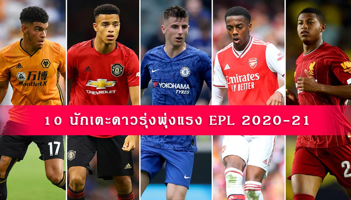 10-wonderkid-epl-2020-2021