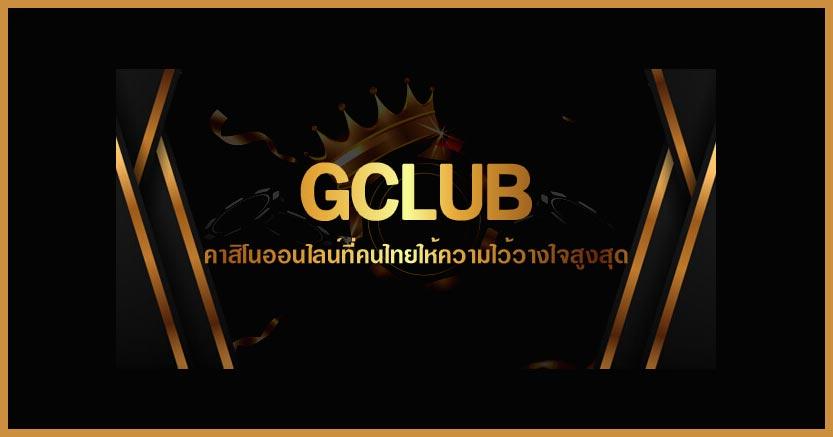 gclub คาสิโนออนไลน์ 2021