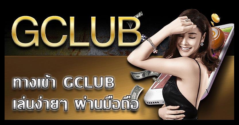 link gclub mobile